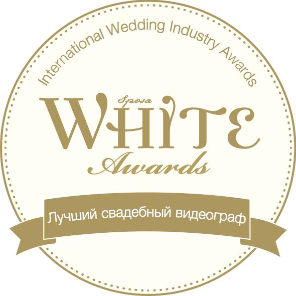 лучший видеограф Москва WHITE Awards